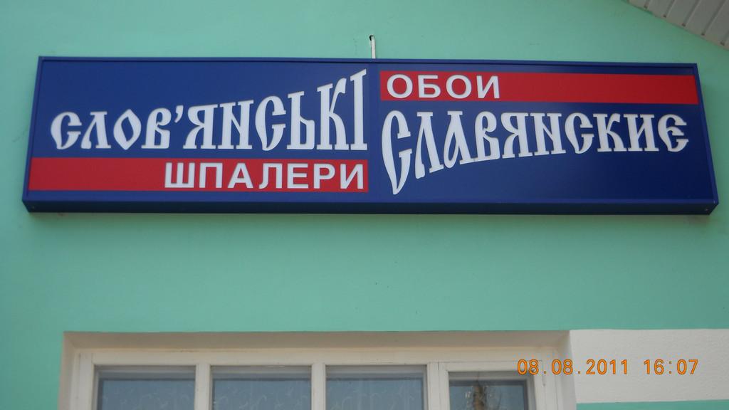 """ООО """"Славянские обои"""", г. Корюковка"""