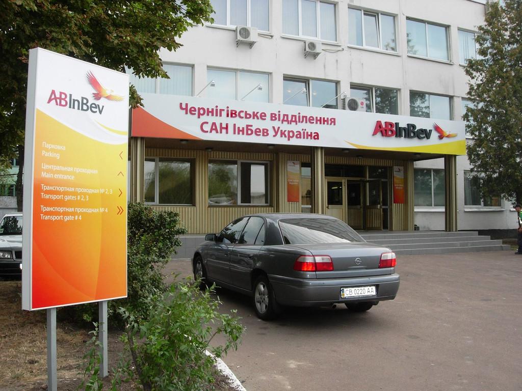 SunInBev Украина, Черниговское отделение