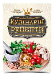 Книга кулинарная  А5 160 листов ККР-1