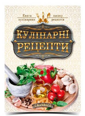 Книга кулинарная  А5 160 листов ККР-1, фото 2