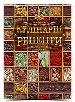 Книга кулинарная  А5 160 листов ККР-1, фото 3
