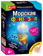 "Набор для творчества Гелевая свеча ""Морская фантазия""  3064-01"