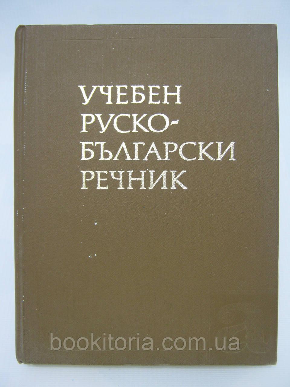 Гочева Э., Еленска В.Б. Русско-болгарский учебный словарь (б/у).