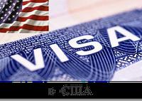 Визовая поддержка в США, Канаду и Великобританию