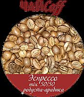 Эспрессо (mix 50% арабика /50% робуста)
