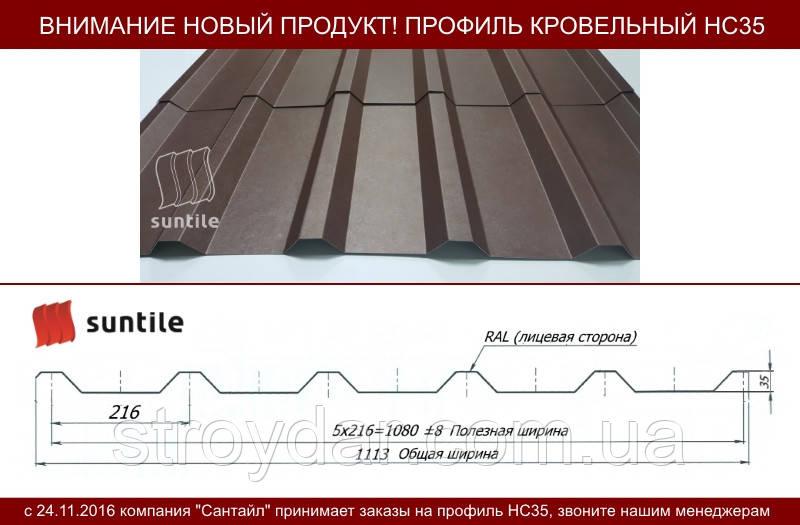 Профнастил Suntile HC 35 кровельно-стеновой 0,46 матовая Италия