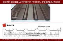 Профнастил Suntile HC 35 кровельно-стеновой 0,45 PEMA матовый