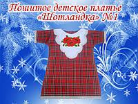 Пошитое детское платье для девочки ШОТЛАНДКА №1