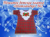Пошитое детское платье для девочки ШОТЛАНДКА №2