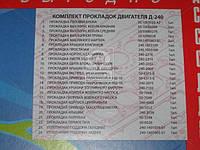 Ремкомплект двигателя Д 240 (24 наименования) (полный комплект) (производитель Украина) Р/К-100240