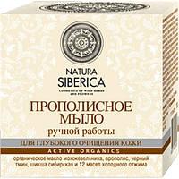 """Мыло ручной работы 100% натуральное прополисное Natura Siberica """"Для глубокого очищения кожи"""" RBA /0-03 N"""