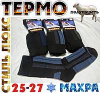 Высокие носки мужские махровые термо полушерсть STYLE LUXE Стиль Люкс  Украина ассорти 25-27р. НМЗ-187