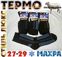 Высокие носки мужские махровые термо полушерсть STYLE LUXE Стиль Люкс  Украина ассорти 27-29р. НМЗ-188