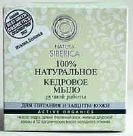 """100% натуральное кедровое мыло Natura SIBERICA """"Для питания и защиты кожи"""" RBA /0-03 N"""