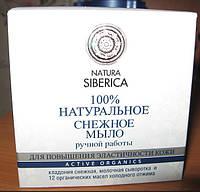 """100% натуральное снежное мыло Natura SIBERICA """"Для повышения эластичности кожи"""" RBA /0-03 N"""