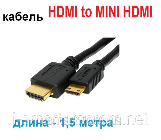 HDMI - mini HDMI кабель - 1.5 метра