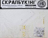 """Набор для творчества 951123 """"Скрапбукинг"""" №6 бумага 30х25см (20листов)+пайетки, цвет белый"""