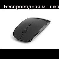 Беспроводная мышь в стиле Apple