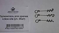 Подовжувач для гачка 2,5 см 0,7 мм н/з (уп. 25шт), фото 1