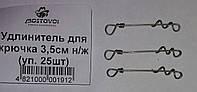 Удлинитель для крючка 3,5см  0,7мм н/ж    (уп. 25шт), фото 1