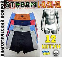 Мужские трусы боксеры анатомический покрой цветное ассорти качественный хлопок STREAM Украина ТМБ-18430