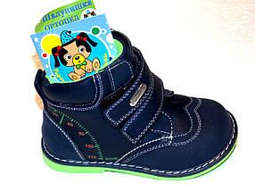 Демисезонные ботинки ТМ Шалунишка