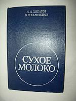 """Н.Липатов """"Сухое молоко"""""""