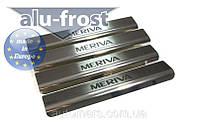 Накладки на пороги Opel Meriva II 2010+