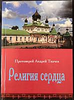 Религия сердца. Протоиерей Андрей Ткачев.