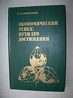 """С.Симовьян """"Экономический успех: пути его достижения"""""""