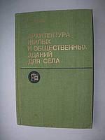 """О.Гурулёв """"Архитектура жилых и общественных зданий для села"""""""