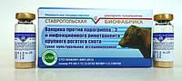ИРТ и Парагрип 3 Вакцина 25 доз (Вакцина против ПГ-3 и ИРТ КРС сухая)