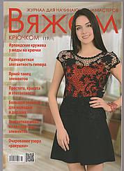Журнал Вяжем крючком №119(11)