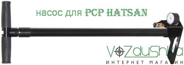 насос Хатсан для PCP винтовок hatsan