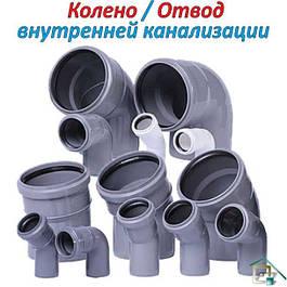Отводы внутренней канализации