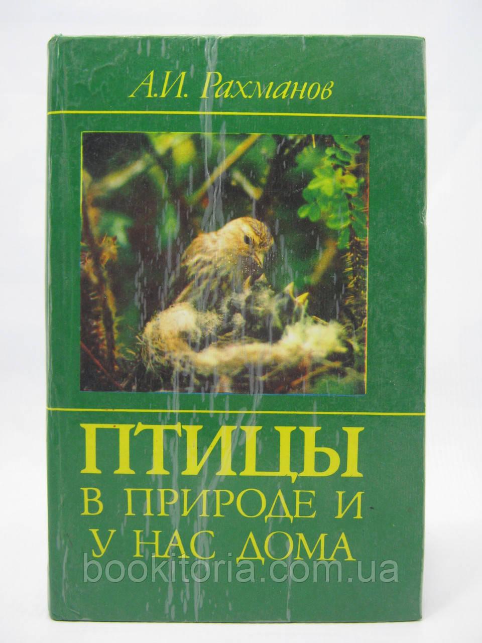 Рахманов А.И. Птицы в природе и у нас дома (б/у).