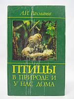 Рахманов А.И. Птицы в природе и у нас дома.