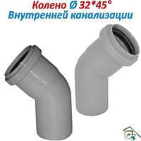 Отвод внутренней канализации ⍉32 х 45°