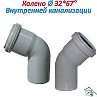 Отвод внутренней канализации ⍉32 х 67°