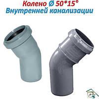 Отвод внутренней канализации ⍉50 х 15°