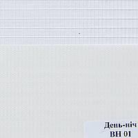 Рулонні штори День-Ніч Тканина Сафарі ВН-01 Білий