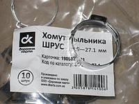 Хомут пыльника ШРУС 23.9-27.1 мм.  SC-23.9-27.1