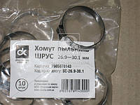 Хомут пыльника ШРУС 26.9-30.1 мм.  SC-26.9-30.1