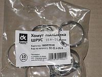 Хомут пыльника ШРУС 22.4-25.6 мм.  SC-22.4-25.6