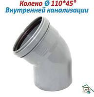 Отвод внутренней канализации ⍉110 х 45°