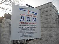 Комплексное решение - Автономный Дом