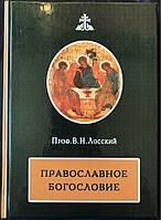 Православное богословие. Лосский. В. Н.