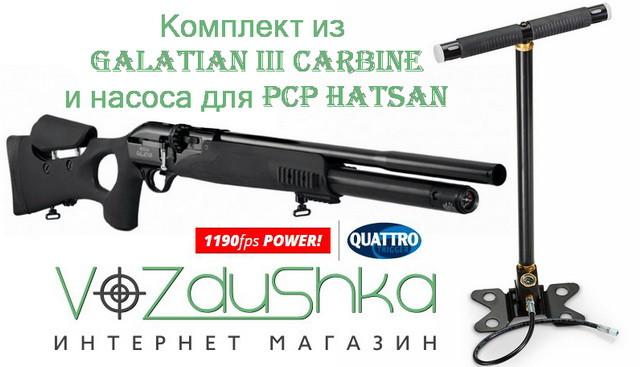 Комплект из galatian iii carbine и насоса для PCP hatsan