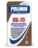 Смесь для кладки газо-,пенобетона ПОЛИМИН ПБ-75 25кг