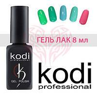 Гель-лаки Kodi professional 7 мл